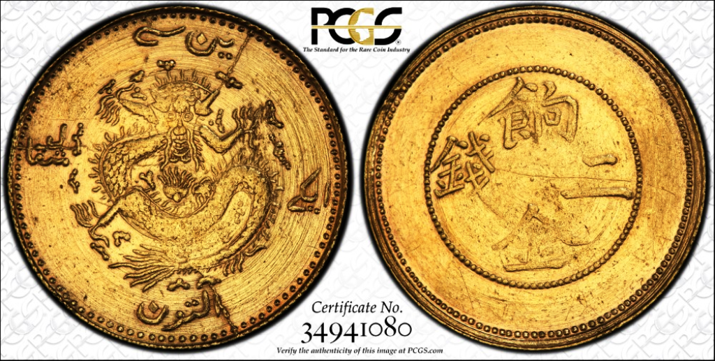 G004 very rare 1906 China Sinkiang ration Gold 2 Mace. PCGS AU D